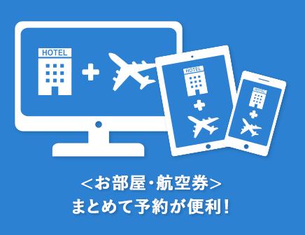 ダイナミックパッケージ:お部屋と航空券、まとめて予約が便利