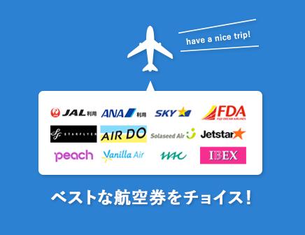 ダイナミックパッケージ:ベストな航空券をチョイス