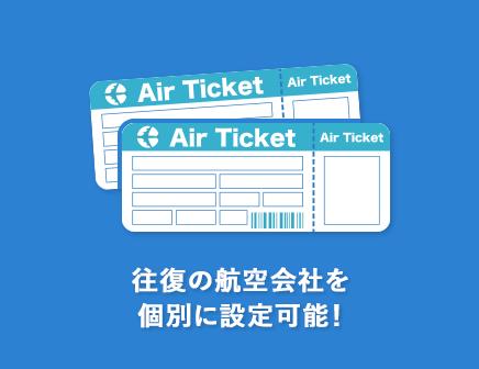 ダイナミックパッケージ:往復の航空会社を個別に設定可能