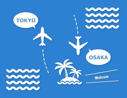 ダイナミックパッケージ:往路と復路で異なる空港を自由に選べます