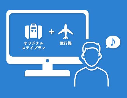 ダイナミックパッケージ:早割、連泊、限定プランを航空券とまとめてご予約